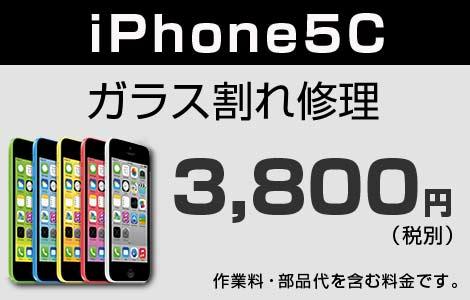 iPhone 5C ガラス割れ修理 3,800円(税別)