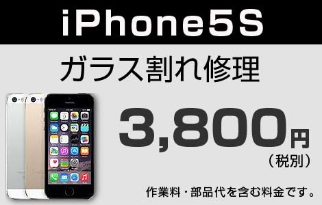 iPhone 5S ガラス割れ修理 3,800円(税別)