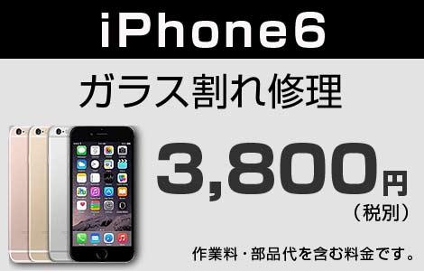 iPhone 6 ガラス割れ修理 3,800円(税別)