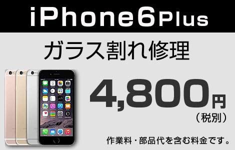 iPhone 6Plus ガラス割れ修理 4,800円(税別)
