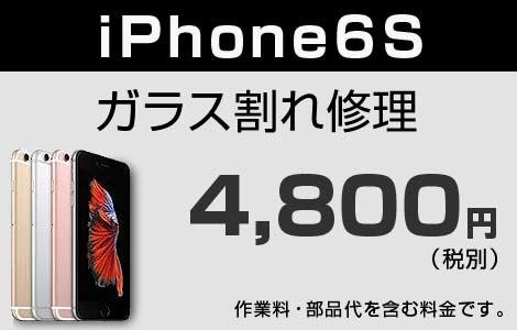 iPhone 6S ガラス割れ修理 4,800円(税別)