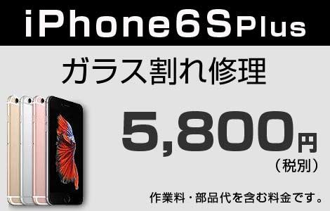 iPhone 6Splus ガラス割れ修理 5,800円(税別)