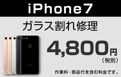 iPhone 7 ガラス割れ修理 4,800円(税別)