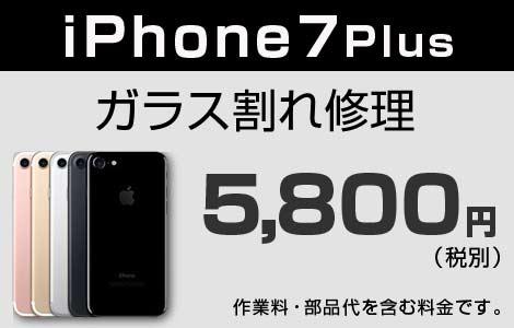 iPhone 7Plus ガラス割れ修理 5,800円(税別)