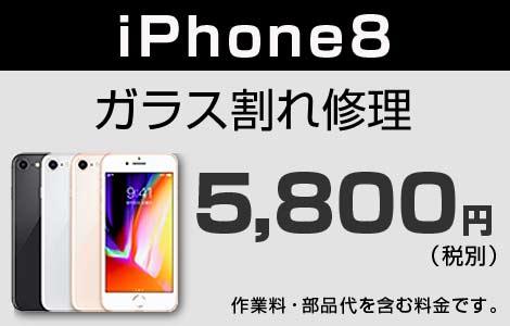 iPhone 8 ガラス割れ修理 5,800円(税別)