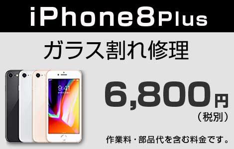 iPhone 8Plus ガラス割れ修理 6,800円(税別)