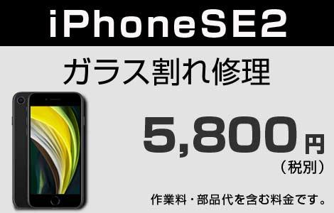 iPhone SE2 ガラス割れ修理 5,800円(税別)