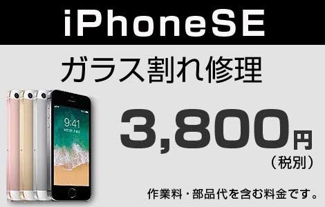 iPhone SE ガラス割れ修理 3,800円(税別)