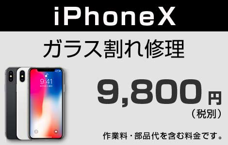 iPhone X ガラス割れ修理 9,800円(税別)