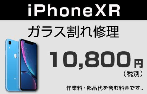 iPhone XR ガラス割れ修理 10,800円(税別)