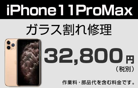 iPhone 11Pro MAX ガラス割れ修理