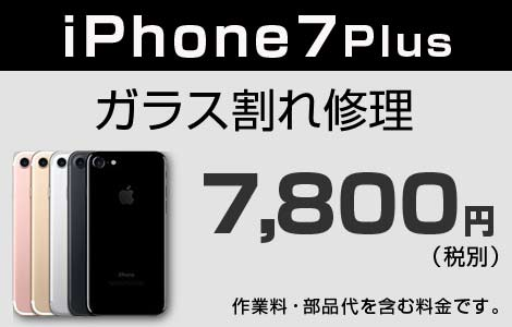 iPhone 7Plus ガラス割れ修理