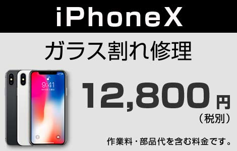 iPhone X ガラス割れ修理