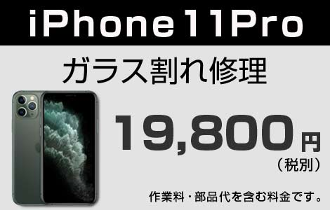iPhone 11Pro ガラス割れ修理