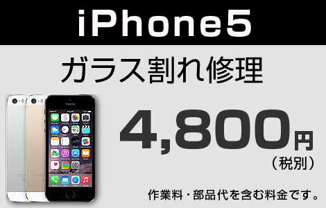iPhone 5 ガラス割れ修理