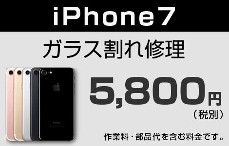 iPhone 7 ガラス割れ修理