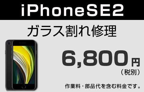 iPhone SE2 ガラス割れ修理